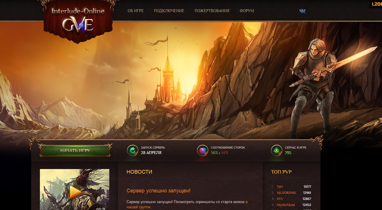 Interlude-online.ru (GVE)