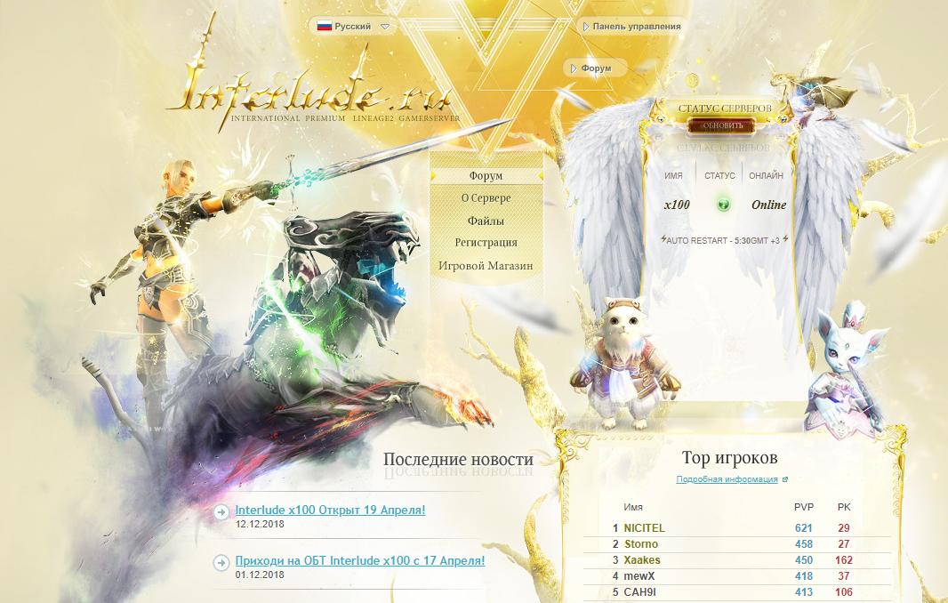 Interlude.ru