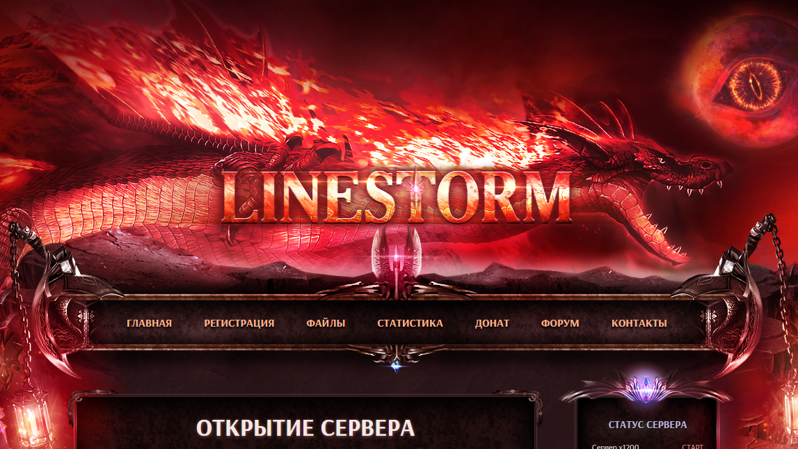 LineStorm