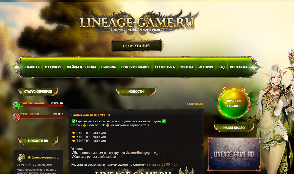 Lineage-game